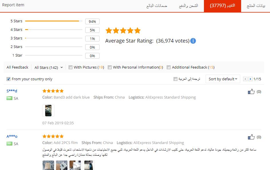 تقييمات منتجات علي إكسبريس مع الصور