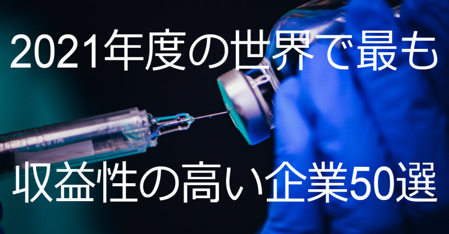 新型コロナウィルス流行の2021年に世界で最も収益性の高い企業50社