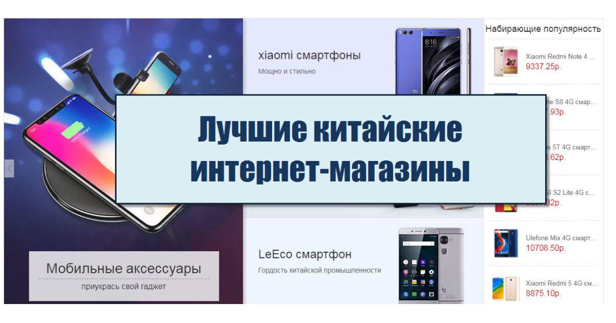 китайские интернет-магазины - это не только Алиэкспресс: в интернете известно множество других перспективных онлайновых торговых площадок с огромным количеством и разнообразием произведенных в Китае товаров по конкурентным ценам и часто с бесплатной доставкой в Россию