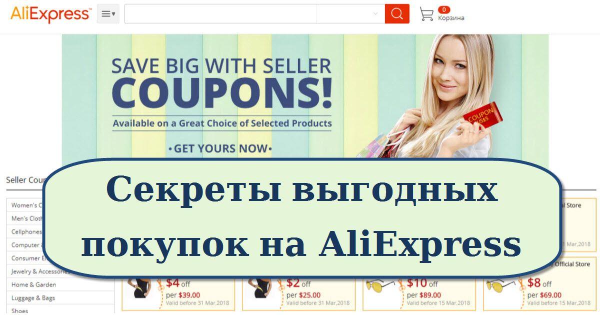 скидочные купоны на Алиэкспресс